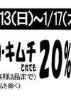 漬物・キムチ20%引 20%引