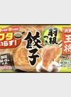 大阪王将羽根つき餃子 158円(税抜)