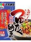 元気納豆 つゆだく納豆 88円(税抜)