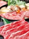 牛肉肩ロースすき焼用〈交雑種〉 1,580円(税抜)