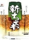 新ちくわ 57円(税抜)