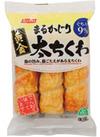 まるかじり黄金太ちくわ 148円(税抜)