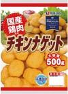 国産鶏肉使用チキンナゲット 398円(税抜)