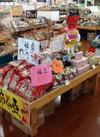 福豆 110円(税抜)