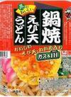 鍋焼きうどん各種 78円(税抜)
