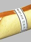 まるごとバナナ 98円(税抜)