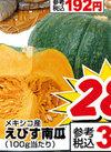 えびす南瓜 28円(税抜)