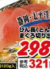 びん長<とんぼ>まぐろ切り出し 298円(税抜)
