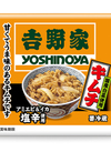吉野家白菜キムチ 148円(税抜)