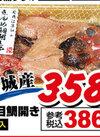 金目鯛開き 358円(税抜)