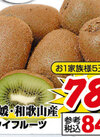 キウイフルーツ 78円(税抜)