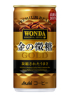 ワンダ金の微糖 55円(税抜)