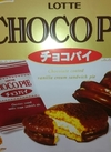 チョコパイパーティパック 258円(税抜)