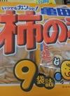 柿の種9袋詰め 258円(税抜)