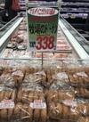 牧場のドーナツ 338円(税抜)