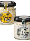 ・からすみバター・からすみチーズ 1,080円(税抜)