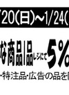 お好きな商品1品5%引 5%引