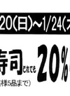 お寿司20%引 20%引