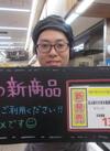 四元豚の大きな粗挽き焼売2個入り 138円(税抜)