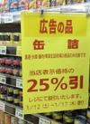 缶詰 25%引