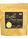 トリュフ香るハイカカオチョコレート(カカオ70%) 590円(税抜)