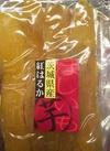 干し芋 398円(税抜)