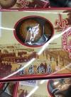 小粒月餅 550円(税抜)