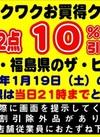 1月19日限定!特別ワクワクお買い得クーポン券! 10%引