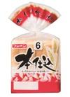 本仕込(6枚切) 118円(税抜)