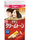 ビゲンクリームトーン 各色 398円(税抜)