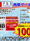 エーザイ チョコラBB プラス 60錠 100円引