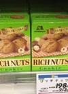 リッチナッツ 198円(税抜)