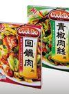 CookDo(回鍋肉90g)、(青椒肉絲100g)、(干焼蝦仁110g) 98円(税抜)