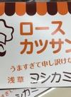 ロースカツサンド 648円(税抜)