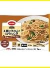 コープ スパゲッティ4種きのことほうれん草 1食 10円引