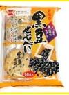 岩塚 岩塚の黒豆せんべい 10枚 10円引