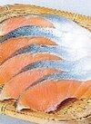 牡鹿のぎん(国産塩鮭)養殖・解凍 298円(税抜)