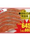 銀鮭切身薄塩味 645円(税抜)