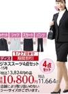 ビジネススーツ4点セット 10,800円(税抜)