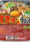 鍋焼すき焼風うどん 78円(税抜)