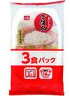 おいしいごはんCGC 198円(税抜)