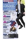 就活5点セット 20,000円(税抜)