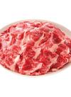 牛(肩ロース肉)切り落し 198円(税抜)