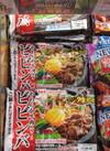 中華名菜 各種 ※限定合計150袋 198円(税抜)
