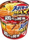 スーパーカップMAX 98円(税抜)