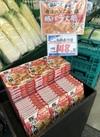 CookDo豚バラ大根 148円(税抜)
