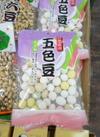 五色豆 188円(税抜)