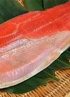 甘塩紅鮭フィーレ 980円(税抜)