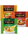 中華三昧 広東・北京・四川 99円(税抜)