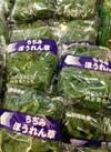 ちぢみほうれん草 125円(税抜)
